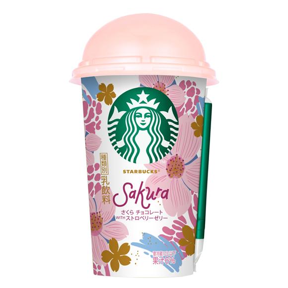 Starbucks Jepang Rilis Varian Sakura 2019 Pertamanya