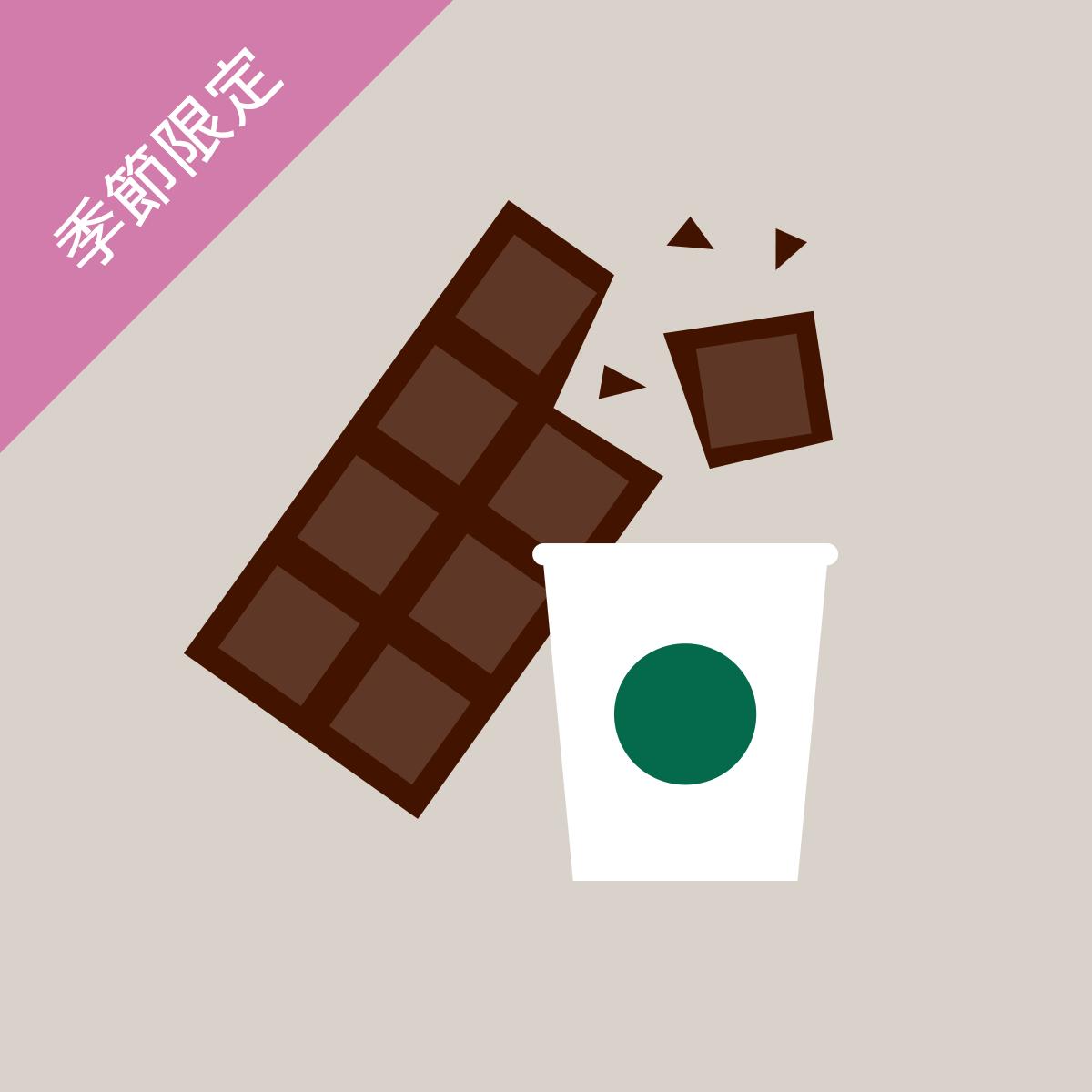 期間限定 Chocolate with Coffee