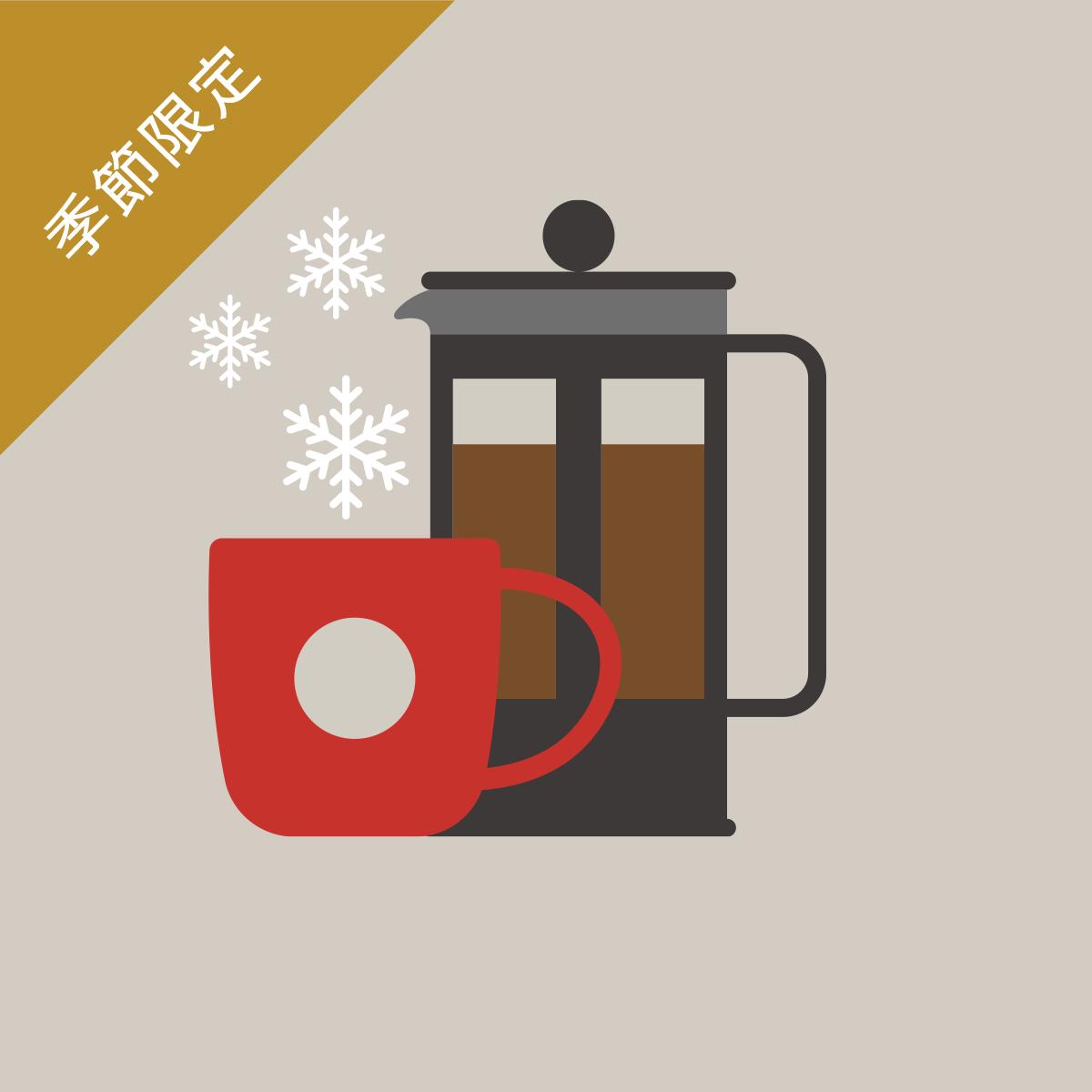 おいしいいれ方 クリスマス編