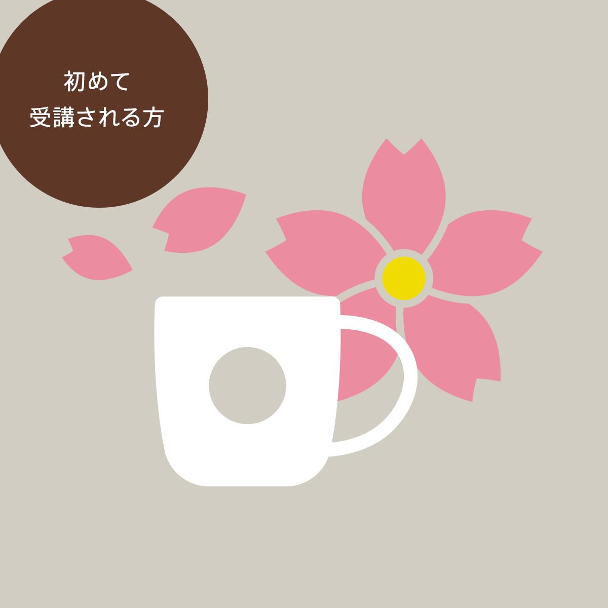 コーヒーをはじめよう 新生活編