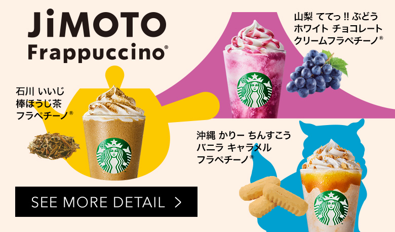 WELCOME HOME, ENJOY YOUR STARBUCKS. お気に入りの一杯と、やすらぎのひとときを。 SEE MORE DETAIL