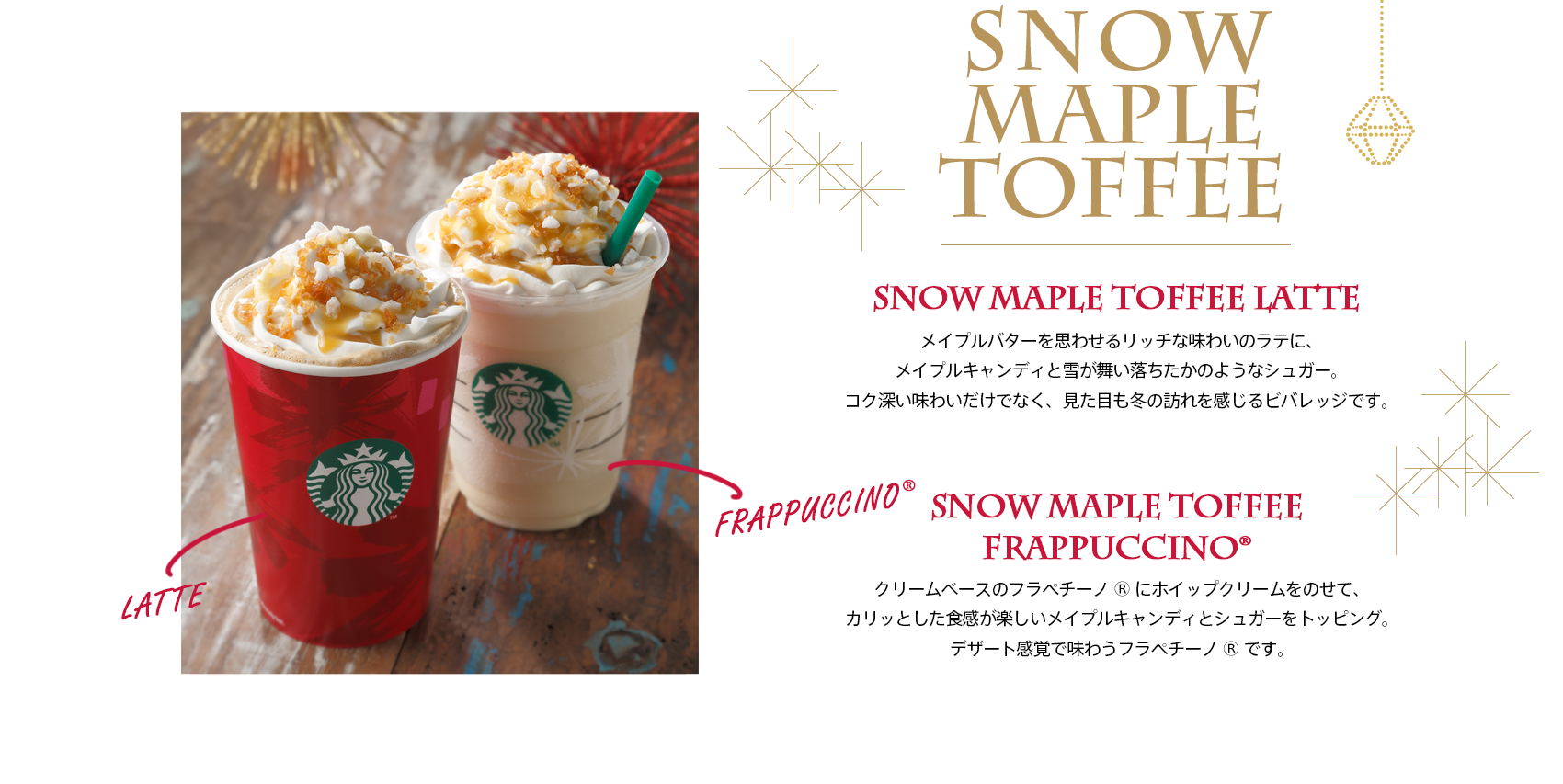 SNOW MAPLE TOFFEE