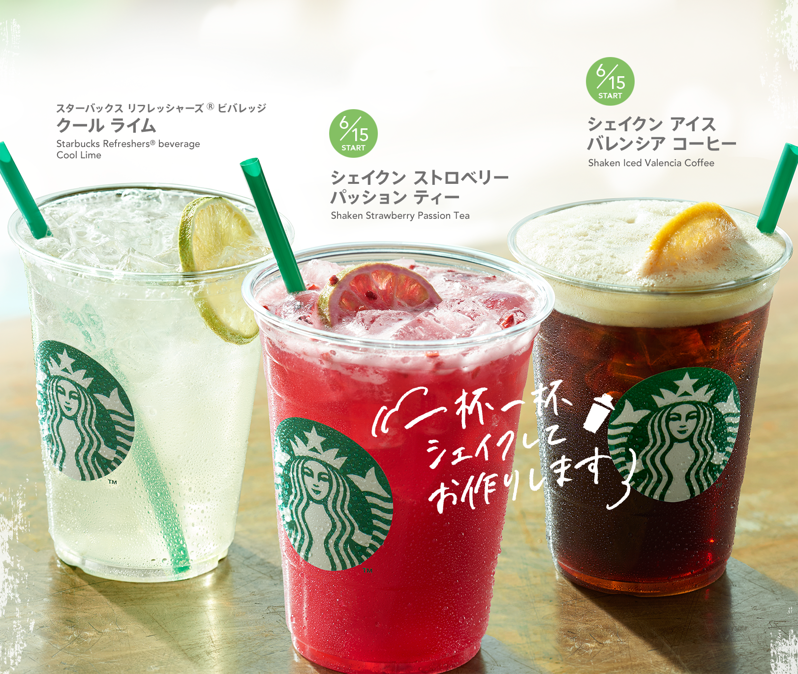 http://www.starbucks.co.jp/cafe/images/summer162/img-3beverage_01.png