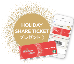 HOLIDAY SHARE TICKET プレゼント