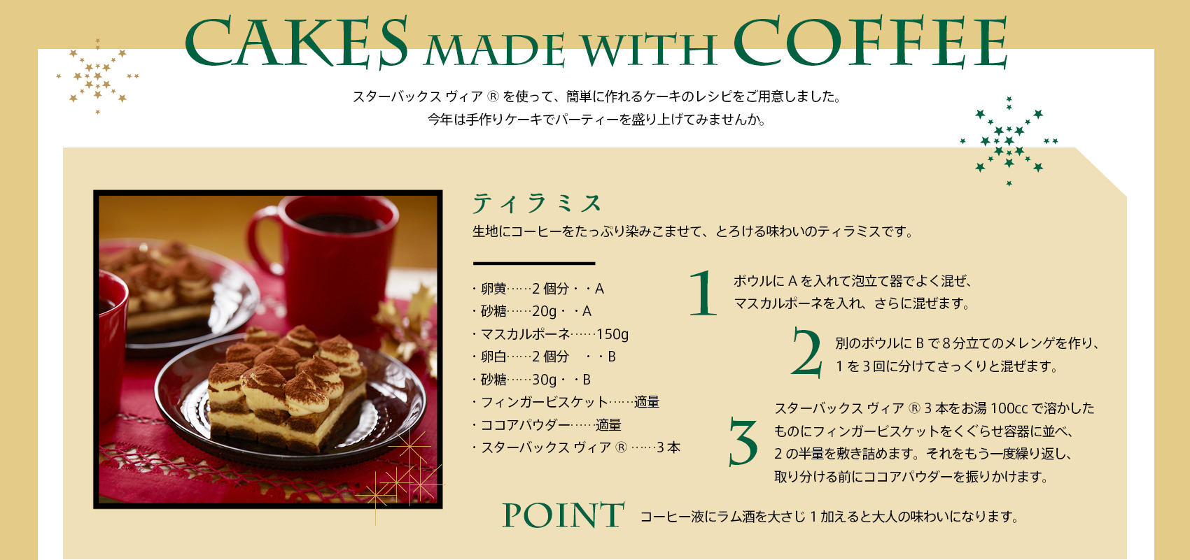 CAKES MADE with COFFEE ティラミス