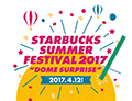 "STARBUCKS SUMMER FESTIVAL 2017 ""DOME SURPRISE"""
