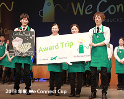 2013年度We Connect Cup