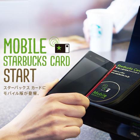 モバイル スターバックス カード スマートフォンでの機種変更詳細ステップ