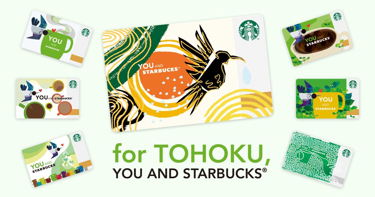震災復興支援 スターバックス カード プログラム