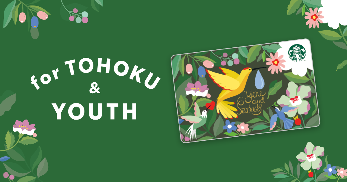 for TOHOKU & YOUTH ハミングバード プログラム