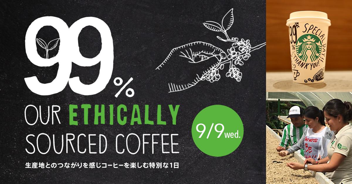 コーヒー豆の倫理的な調達99%を達成