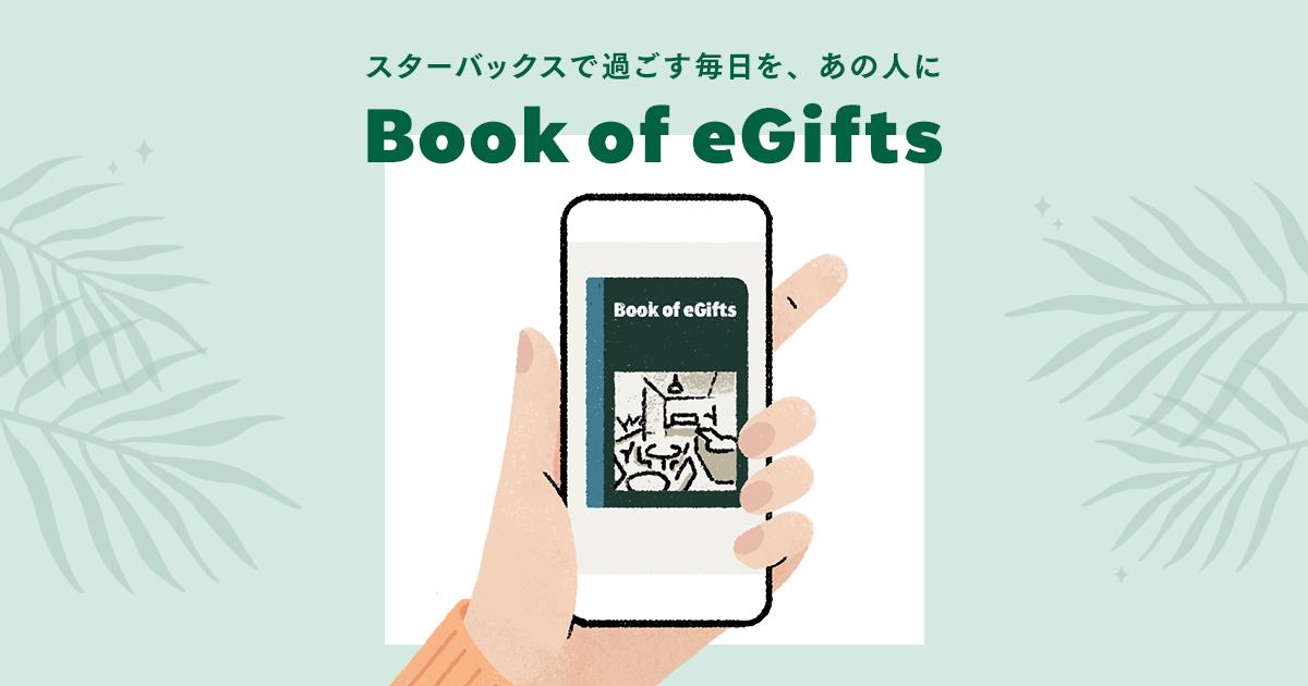 Book of eGifts