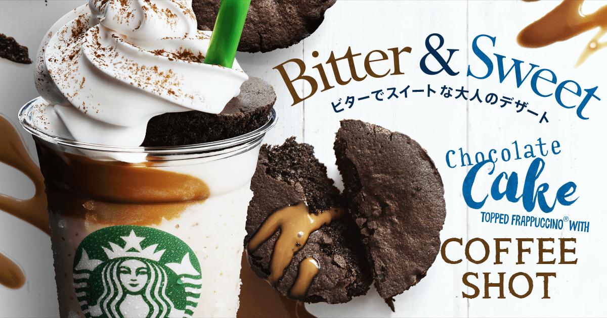 [新商品情報] チョコレート ケーキ トップ フラペチーノ® with コーヒーショット