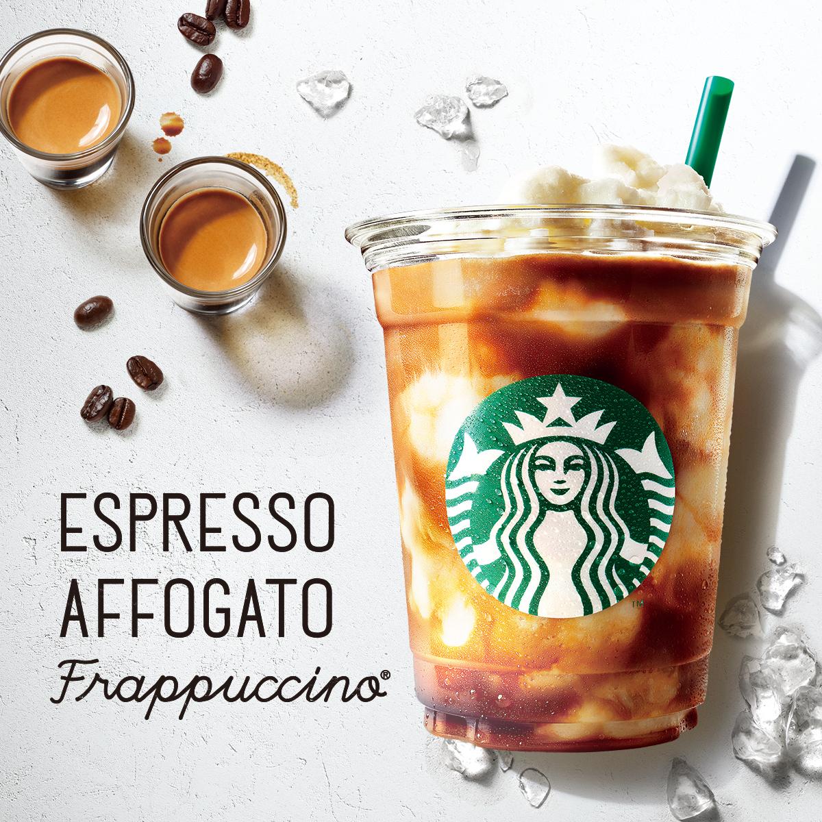 エスプレッソ アフォガート フラペチーノ