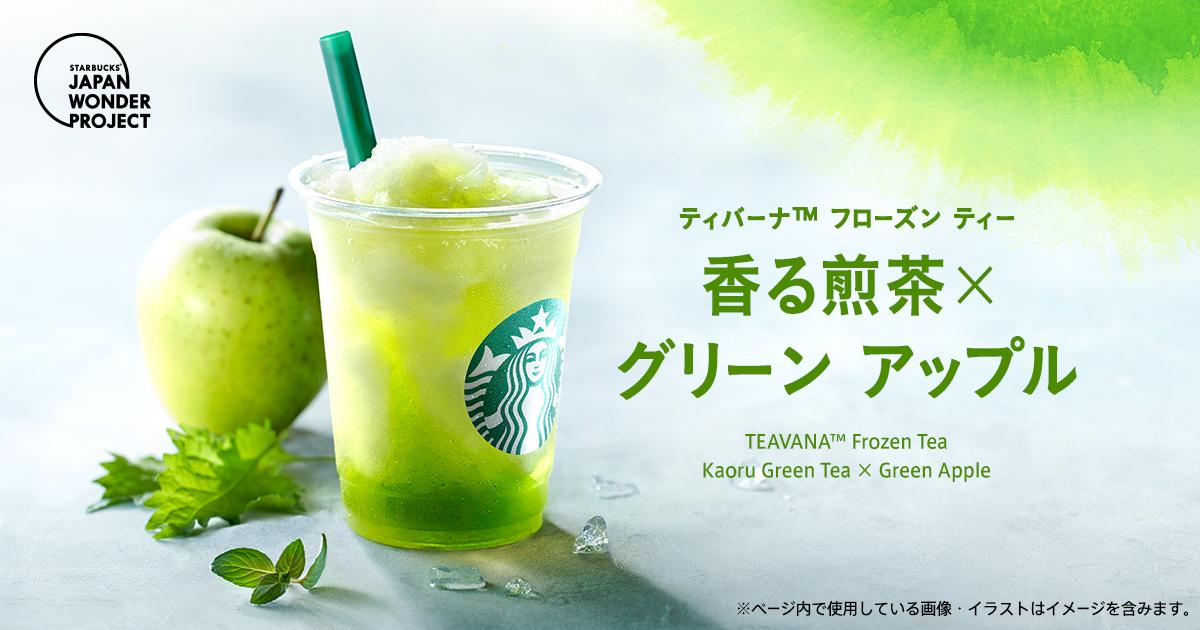 [新商品情報] ティバーナ™ フローズン ティー 香る煎茶 × グリーン アップル