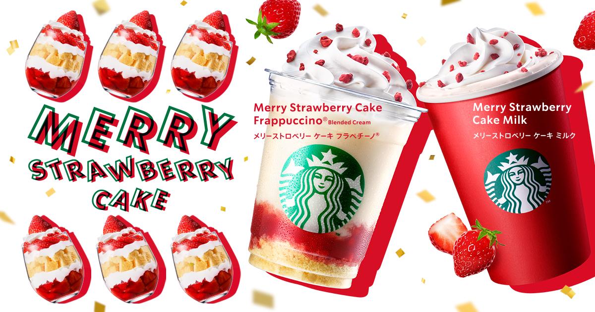 [新商品情報] メリーストロベリー ケーキ フラペチーノ®/メリーストロベリー ケーキ ミルク