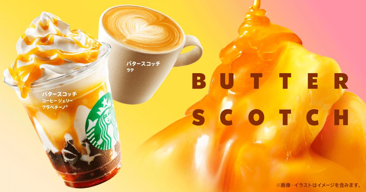 [新商品情報] バタースコッチ コーヒー ジェリー フラペチーノ® / バタースコッチ ラテ