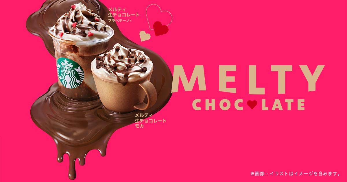 [新商品情報] メルティ 生チョコレート フラペチーノ®/メルティ 生チョコレート モカ