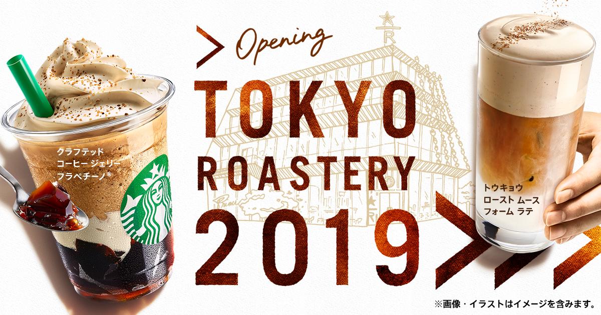 [新商品情報] TOKYO ロースト ムース フォーム ラテ/クラフテッド コーヒー ジェリー フラペチーノ