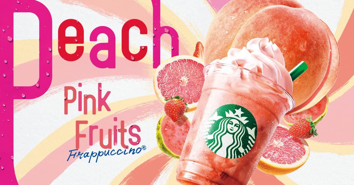 [新商品情報] ピーチ ピンク フルーツ フラペチーノ®|スターバックス コーヒー ジャパン