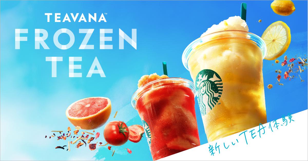 [新商品情報] ティバーナ™ フローズン ティー|スターバックス コーヒー ジャパン