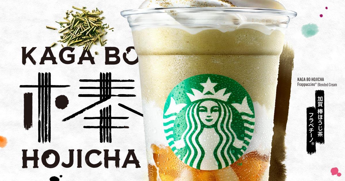 [新商品情報] 加賀 棒ほうじ茶 フラペチーノ®