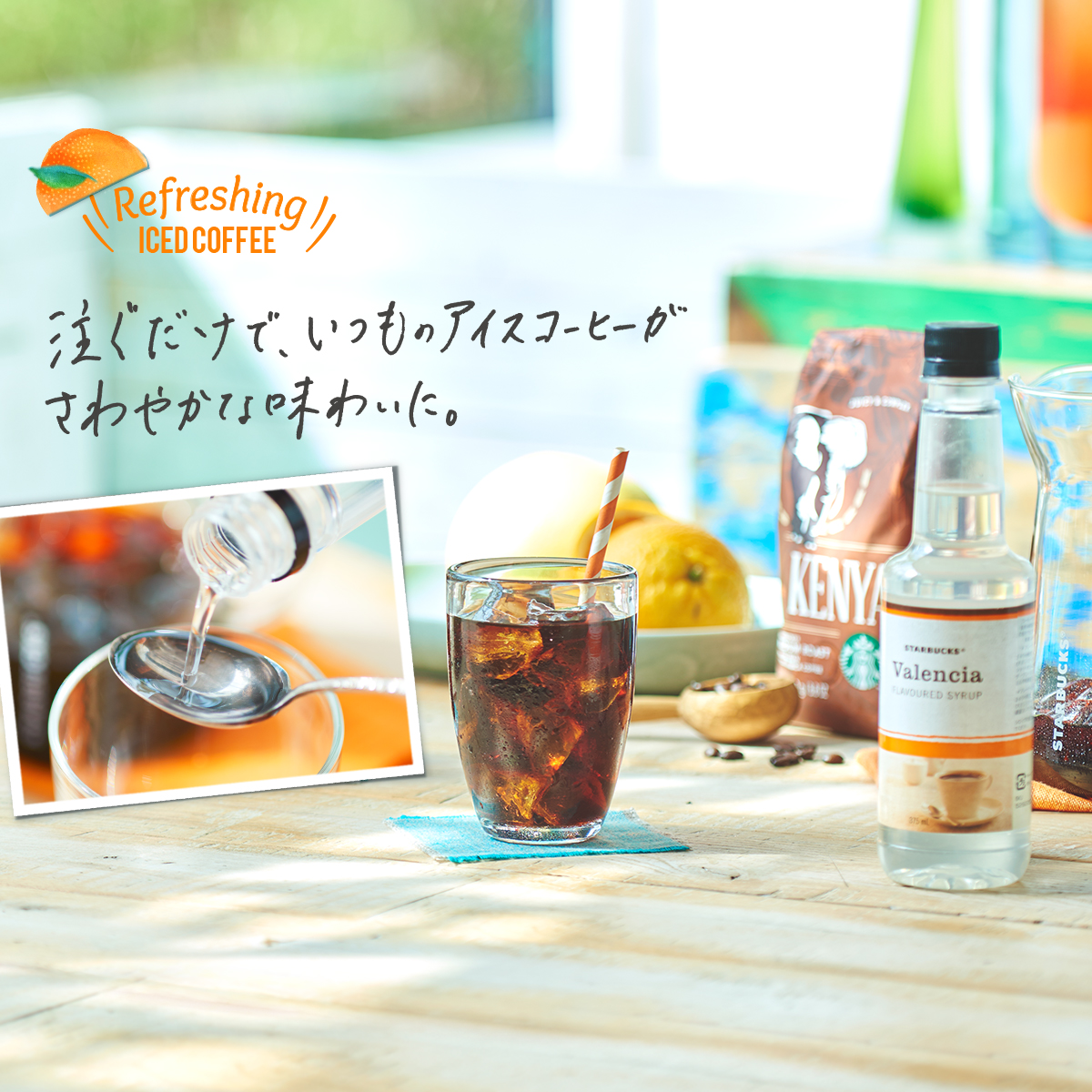 [季節のコーヒー] Refresing Iced Coffee