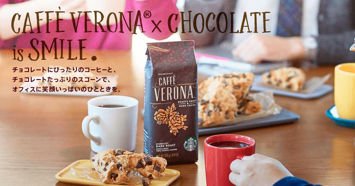 [季節のコーヒー] カフェ ベロナ®