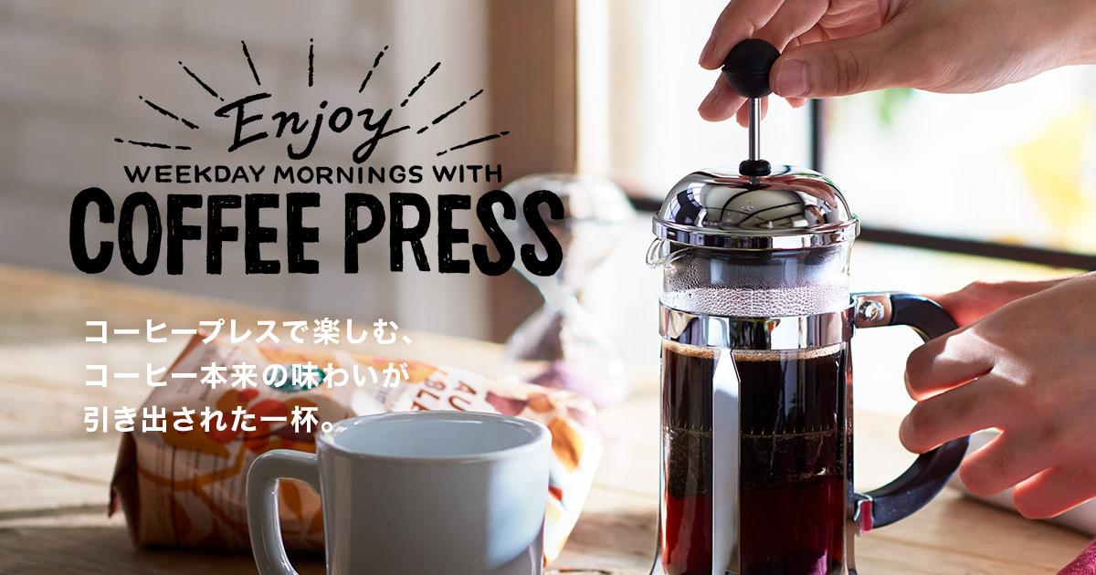 [季節のコーヒー] コーヒープレスで楽しむ、コーヒー本来の味わいが引き出された一杯。