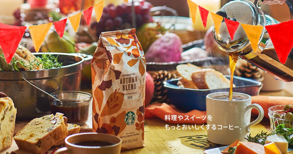 [季節のコーヒー] Tasty Autumn is coming. スターバックス® オータム ブレンド
