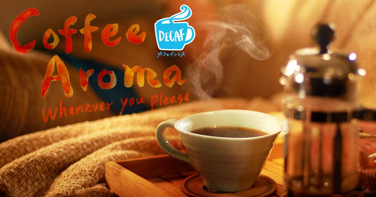 [季節のコーヒー] 豊かな香りと味わいのディカフェ
