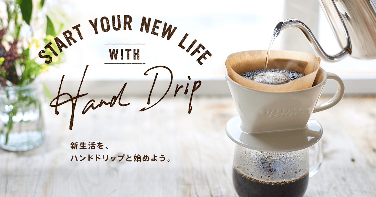 [季節のコーヒー] START YOUR NEW LIFE WITH Hand Drip