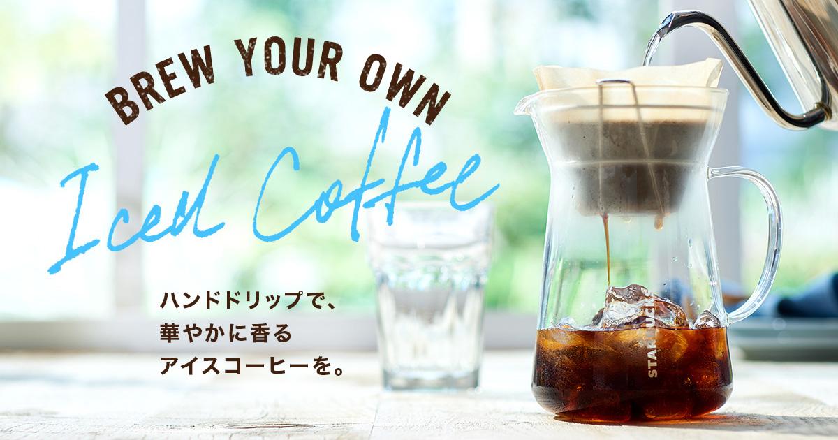 [季節のコーヒー] 華やかに香るアイスコーヒーを