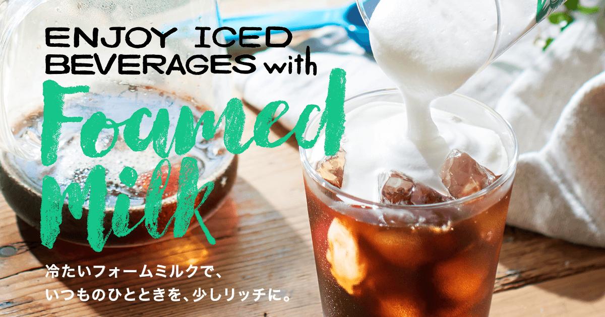 [季節のコーヒー] ふわふわの冷たいフォームミルクを楽しもう
