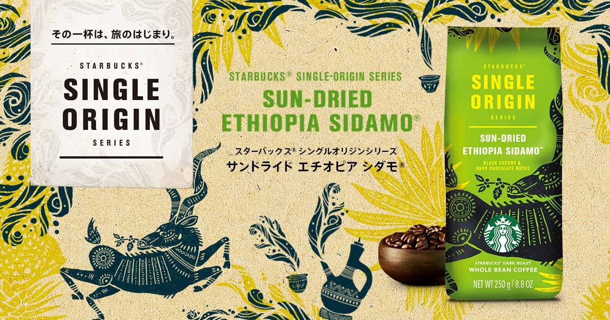 [季節のコーヒー] スターバックス® シングルオリジンシリーズ サンドライド エチオピア シダモ®