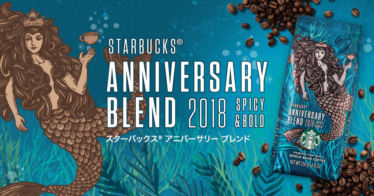 [季節のコーヒー] スターバックス® アニバーサリー ブレンド
