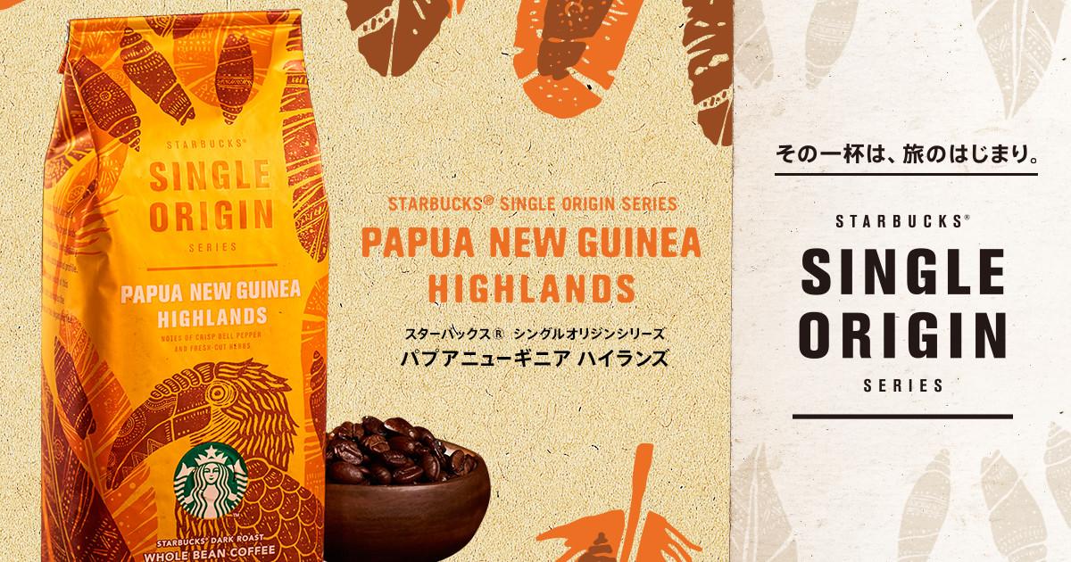 [季節のコーヒー] スターバックス® シングルオリジンシリーズ パプアニューギニア ハイランズ