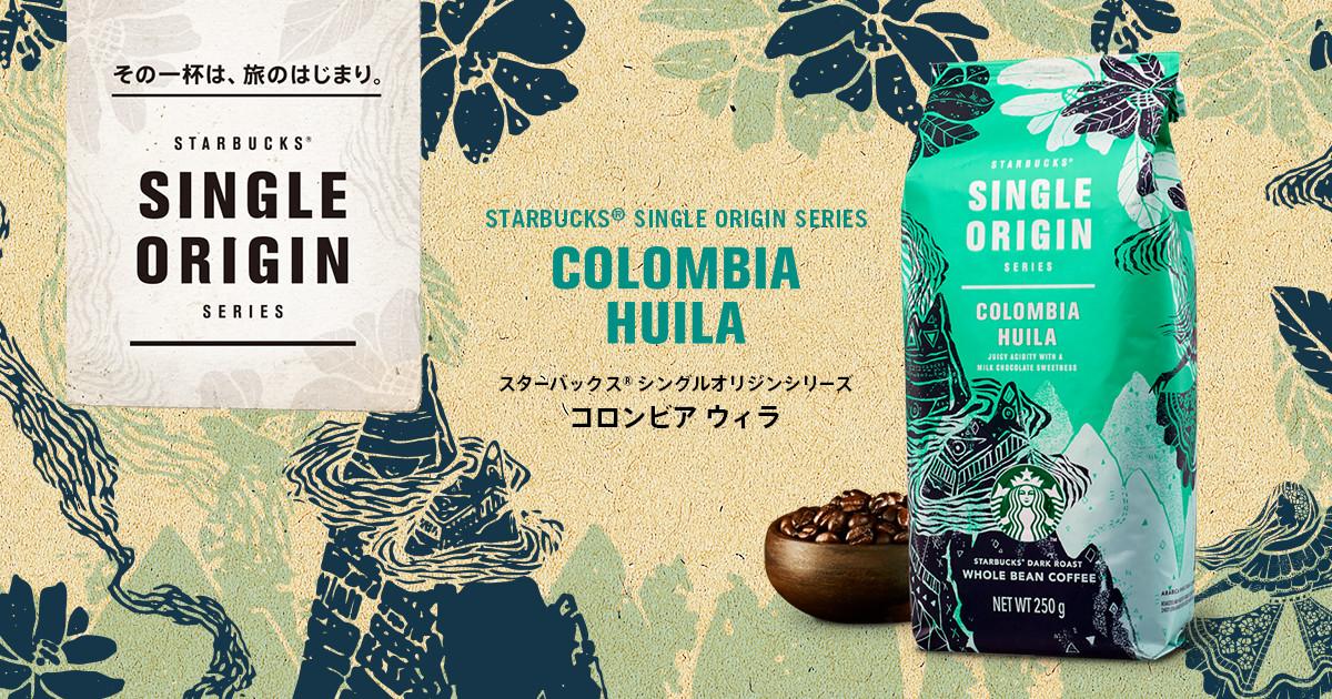 [季節のコーヒー] スターバックス® シングルオリジンシリーズ コロンビア ウィラ