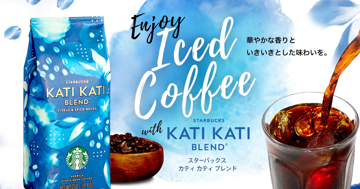 [季節のコーヒー] スターバックス カティ カティ ブレンド