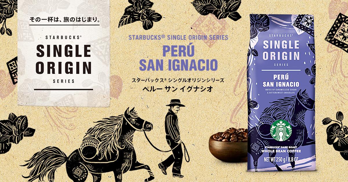 [季節のコーヒー] スターバックス® シングルオリジンシリーズ ペルー サン イグナシオ
