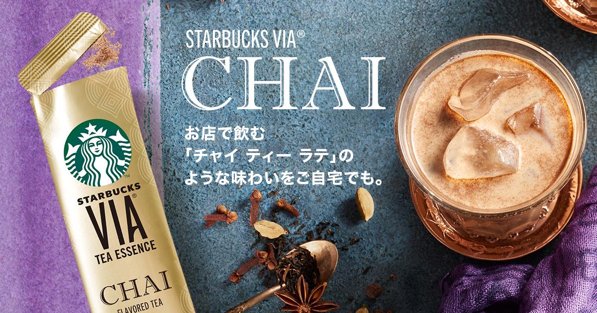 チャイ ティー ラテのような味わいをご自宅で楽しめる「スターバックス ヴィア® チャイ」