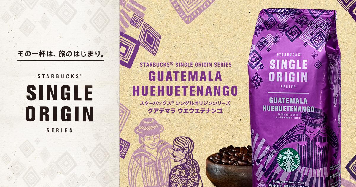 [季節のコーヒー] シングルオリジンシリーズ グアテマラ ウエウエテナンゴ