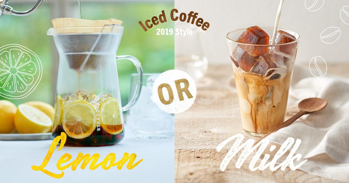 [季節のコーヒー] レモンorミルク、この夏の新しいアイスコーヒーの楽しみ方