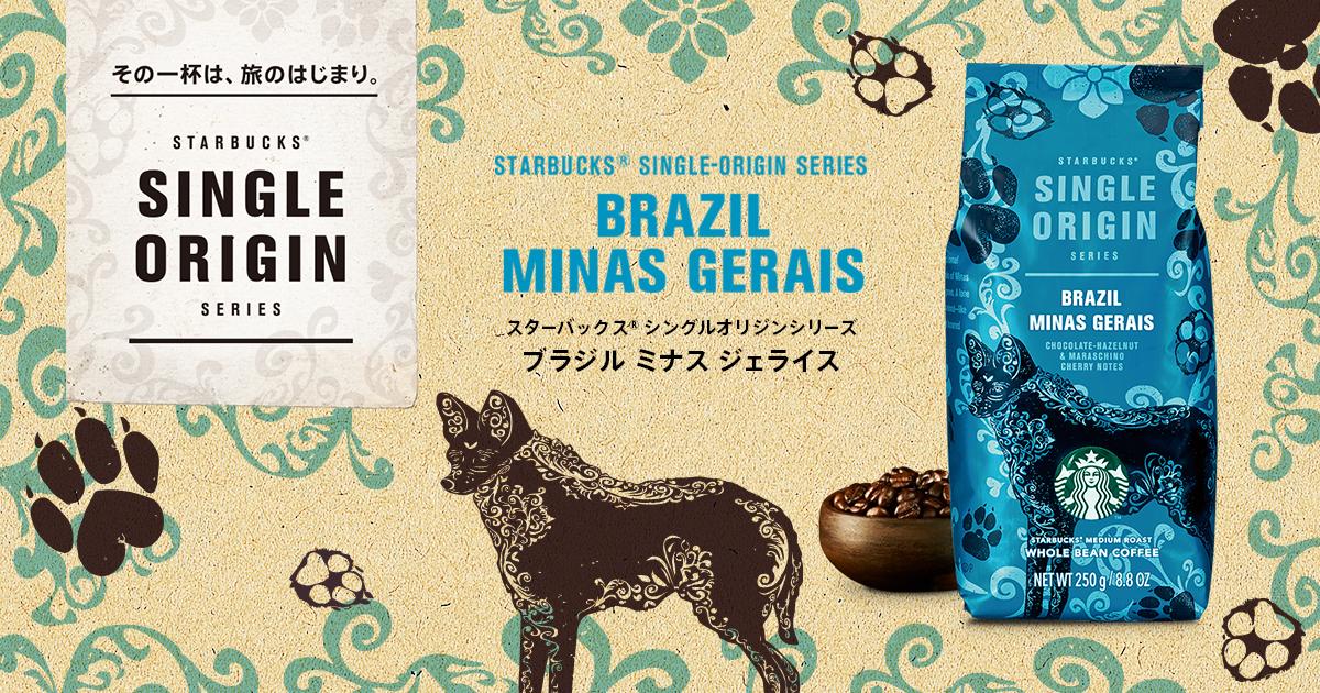[季節のコーヒー] スターバックス® シングルオリジンシリーズ ブラジル ミナスジェライス