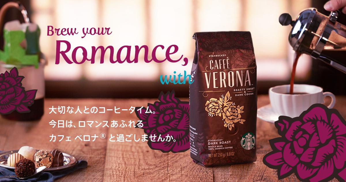 [季節のコーヒー] カフェ ベロナ®と過ごす、ロマンスあふれるコーヒータイム|スターバックス コーヒー ジャパン