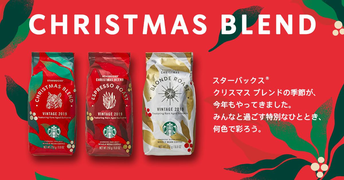 [季節のコーヒー] スターバックス® クリスマス ブレンド