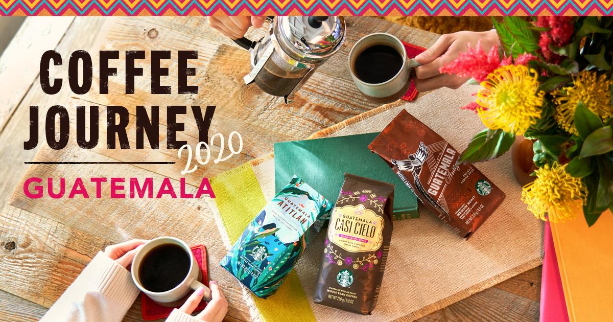 [季節のコーヒー] グアテマラ産3種のコーヒーの味わいを楽しむ