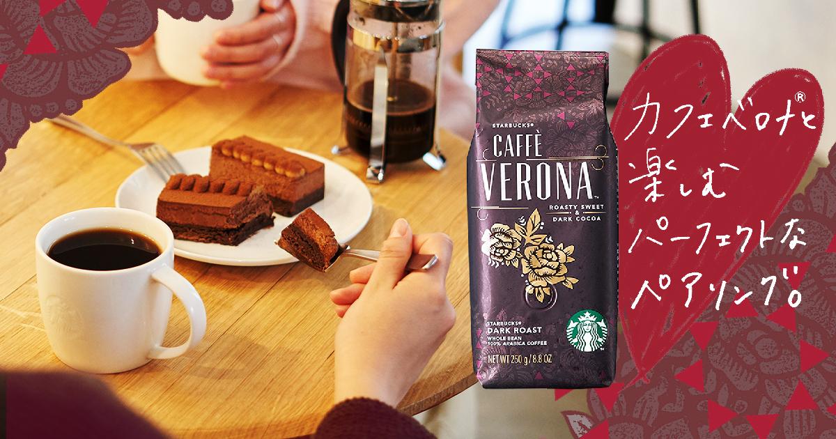 [季節のコーヒー] カフェ ベロナ®と楽しむパーフェクトなペアリング