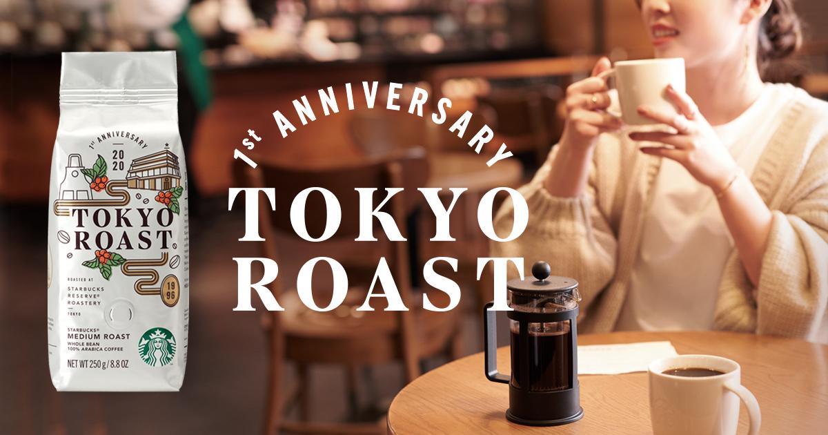 [季節のコーヒー] TOKYO ローストの深い味わいを楽しむ