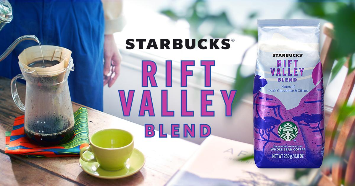 [季節のコーヒー] アフリカの大自然で育まれた、香り豊かな味わい
